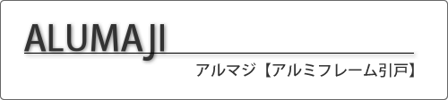 職人/ALMAJI