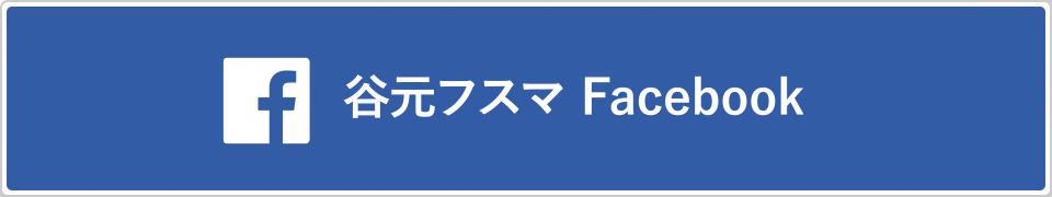 谷元フスマ Facebook