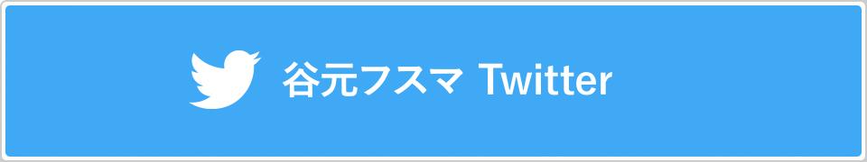 谷元フスマ twitter
