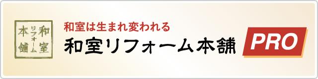和室リフォーム本舗 Pro