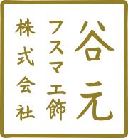谷元フスマ工職株式会社